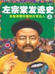 左宗棠发迹史